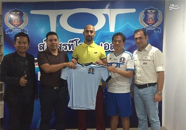 یک ایرانی دیگر به لیگ تایلند پیوست +عکس