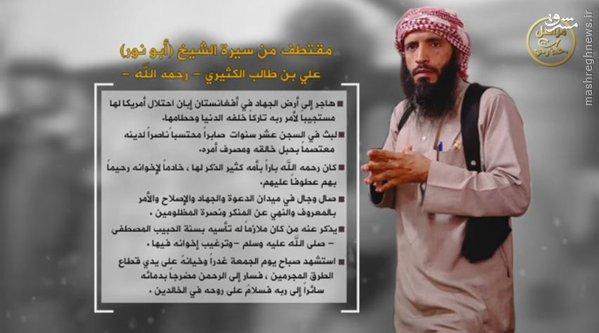 هلاکت فرمانده ارشد القاعده در یمن+تصاویر