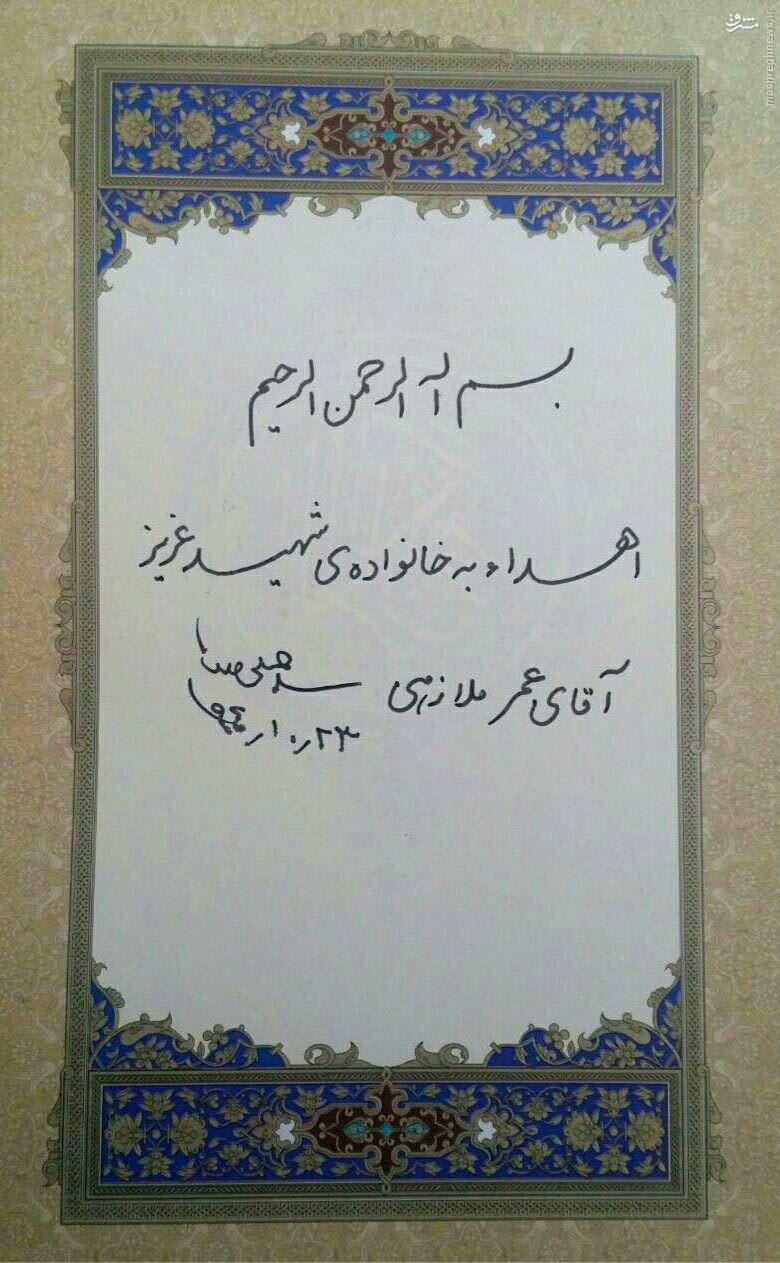 عکس/ هدیه رهبر انقلاب به پدر شهید اهل سنت مدافع حرم