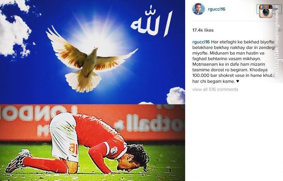 عکس/ پُست اسلامی قوچان نژاد در اینستاگرام