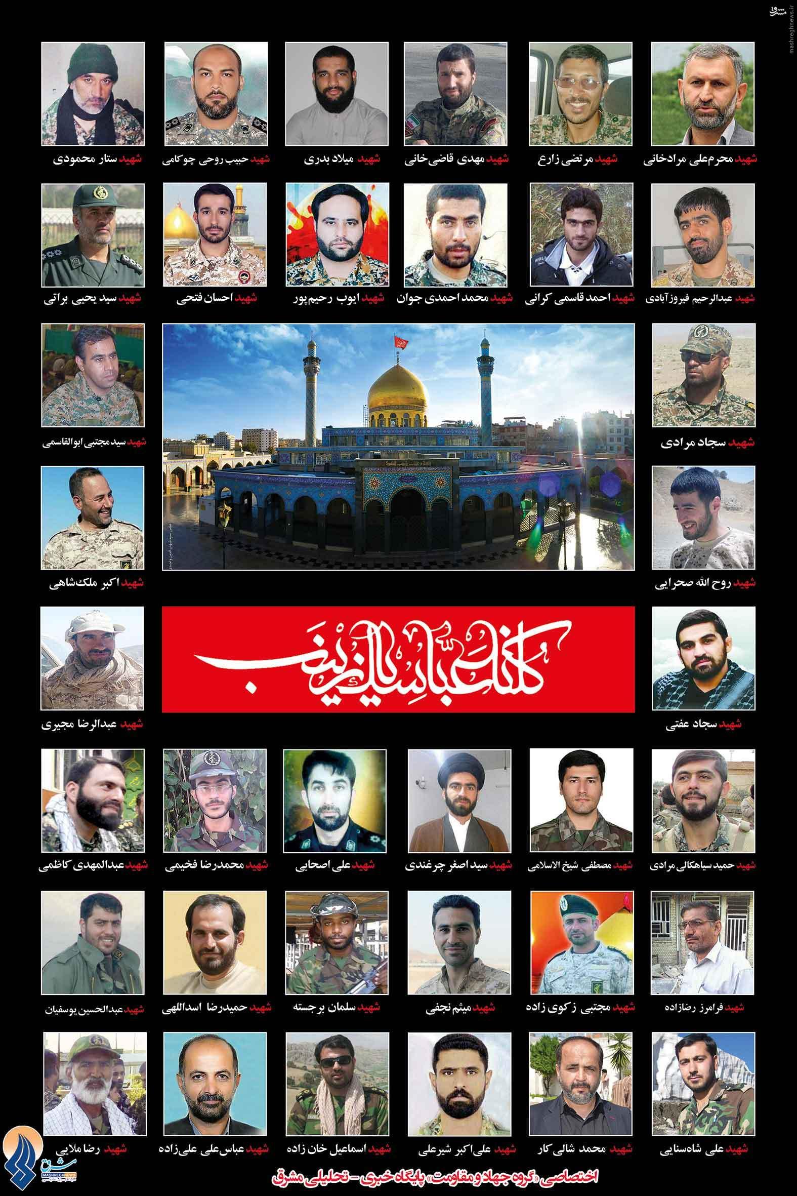 آخرین شهدای «مدافع حرم» در پوسترِ اختصاصی مشرق +دانلود