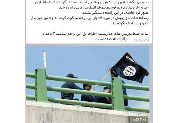 نصب پرچم داعش در کرمانشاه یا خودکشی یک دختر؟+تصاویر