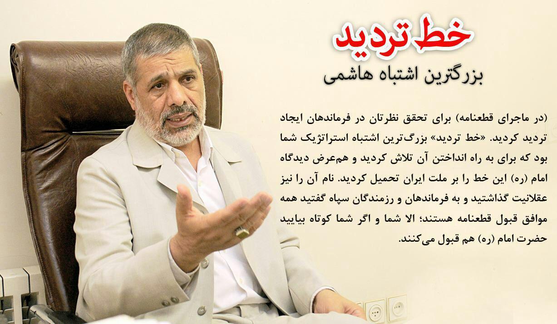 فدایی خواستار بازگشت هاشمی به قطار انقلاب شد/ «خط تردید» بزرگترین اشتباه استراتژیک رفسنجانی بود