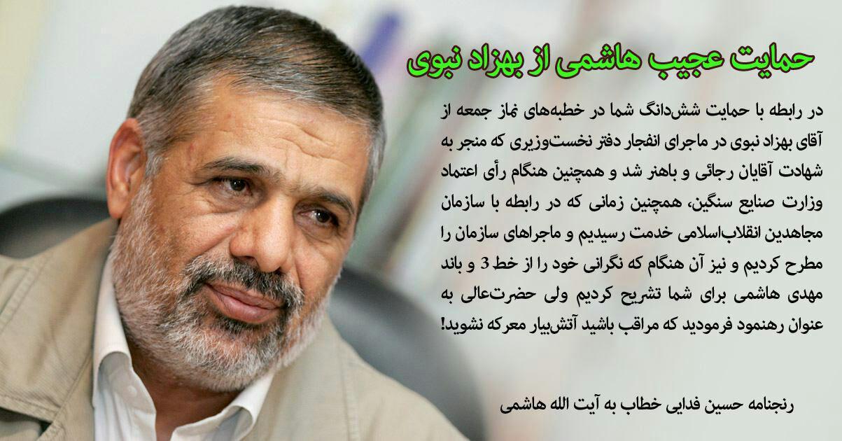 آقای هاشمیرفسنجانی به قطار انقلاب بازگردید/ «خط تردید» بزرگترین اشتباه استراتژیک شما بود