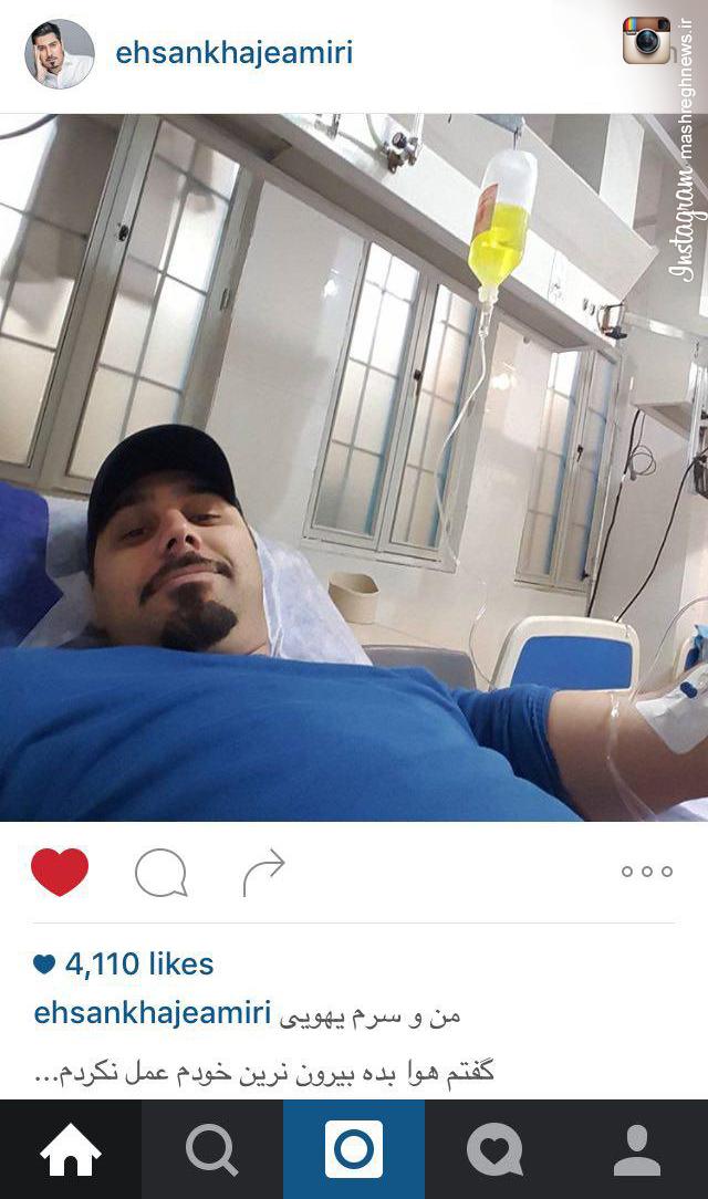 آلودگي هوا احسان خواجهاميري را هم به بیمارستان کشاند