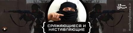 تهدید مجدد روسیه توسط داعش+عکس