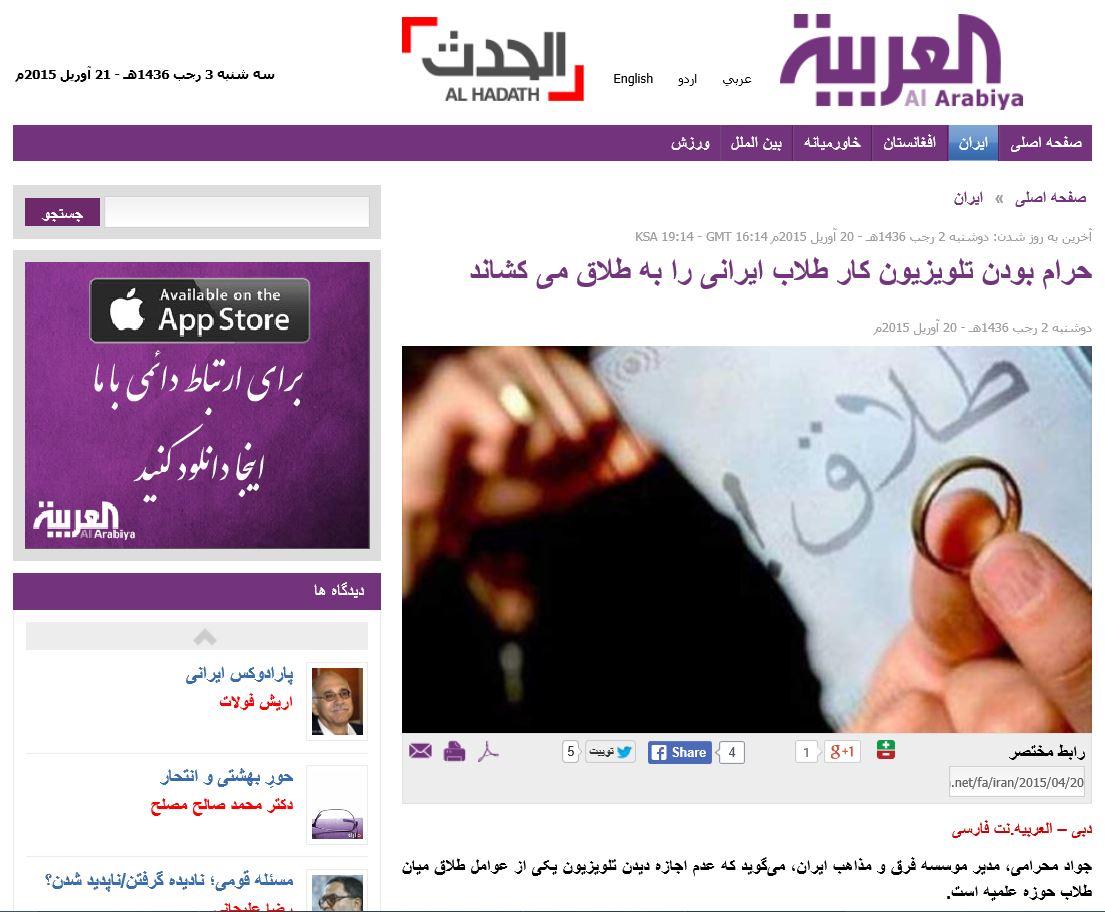 همصدایی العربیه با سایتهای داخلی/ حجت الاسلام محرابی: طلاق طلاب بخاطر تلویزیون کذب محض است