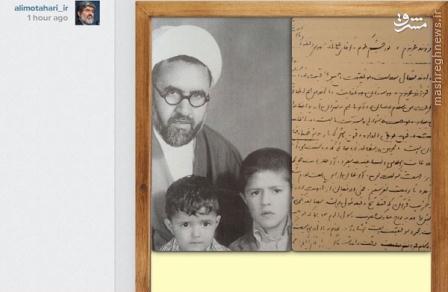 نامه شهید مطهری به علی مطهری +عکس