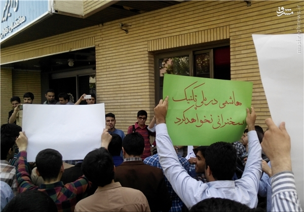 اعتراض دانشجویان امیرکبیر به حضور هاشمی +عکس