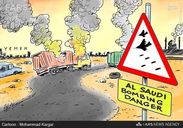 کاریکاتور/ خطر ریزش بمب