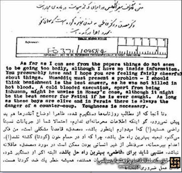 دستور سفیر انگلیس برای اعدام وزیرخارجه ایران+سند