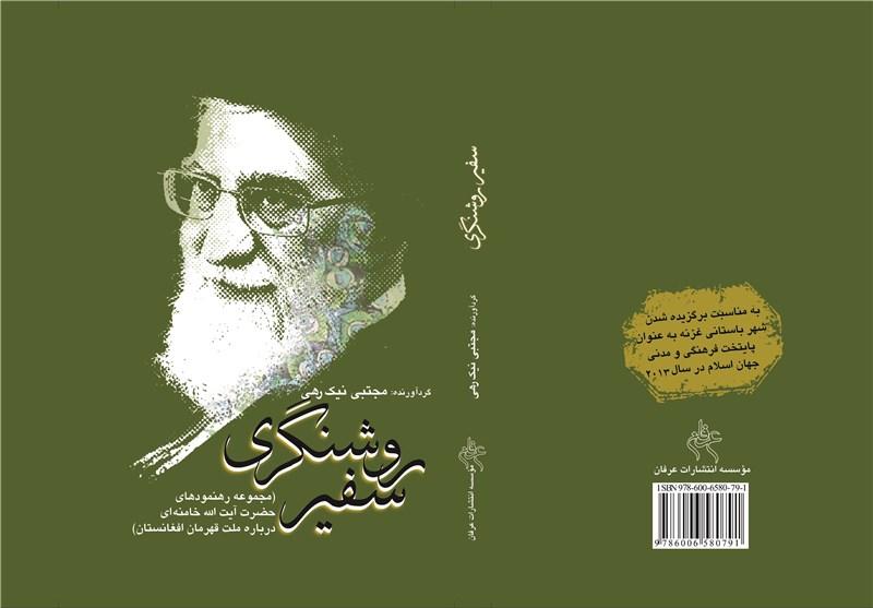تازههای نشر درباره رهبر معظم انقلاب در نمایشگاه کتاب