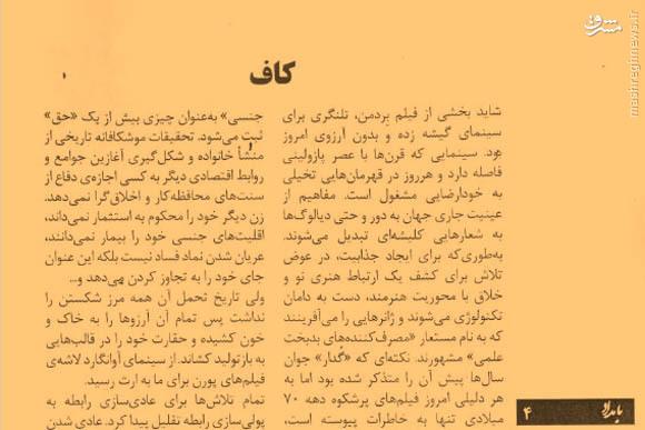 زیرپوست دانشگاه امیرکبیر چه میگذرد؟