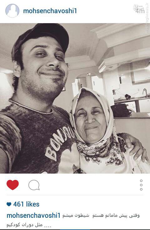 عکس/محسن چاوشی در کنار مادرش