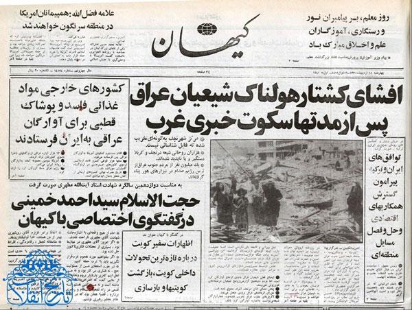 رنجهای سیداحمد خمینی از سیاستهای دولت هاشمی