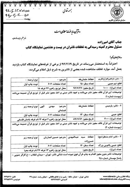 درخواست از ارشاد برای جمعآوری قرآنهای غیرمجاز
