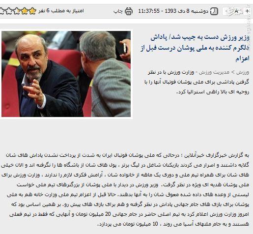 وزیری که با اظهارات جنجالی و متناقض شهر را به هم ریخت +سند
