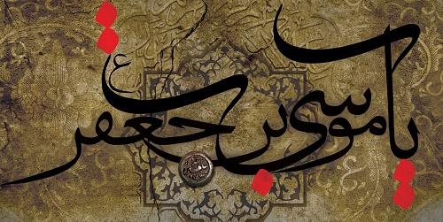 اشعار شهادت امام کاظم(ع)