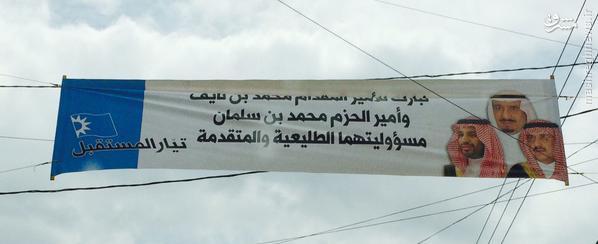 تبریک جریان مزدور اسراییل در کشور لبنان به متجاوزان سعودی!