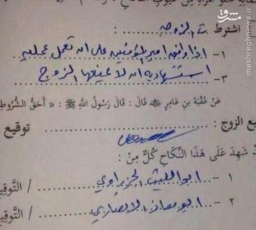 انفجار شرط ضمن عقد زنان داعشی +عکس