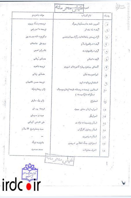 کتب ممنوعه در دوران محمدرضا شاه به روایت اسناد