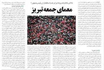 90 سیاسی که برخی رسانههای اصلاحطلب راه انداختهاند