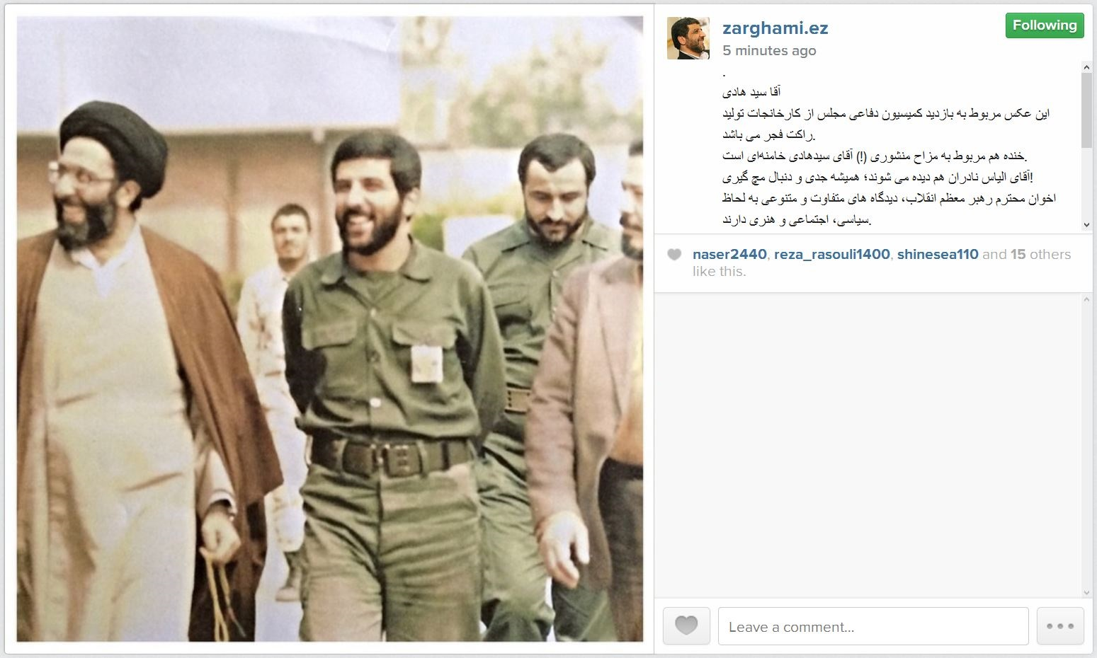 عکس اینستاگرامی ضرغامی و هادی خامنهای