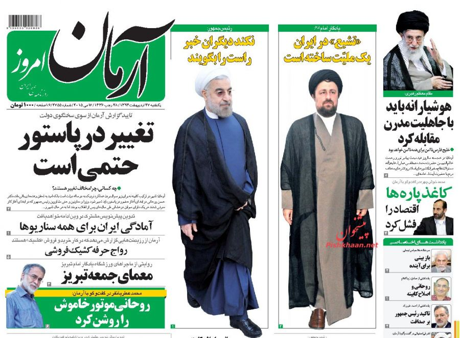 ترس یا خوشحالی زنجیرهایها از بازگشت احمدینژاد/ اختلاف افکنی میان یاران لاریجانی و اصولگرایان
