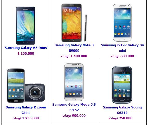 قیمت موبایل سامسونگ