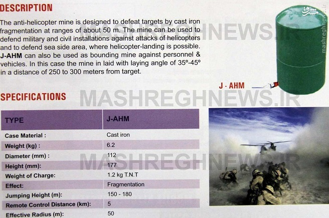 «مین جهنده» سورپرایز ایرانی برای بالگردهای متجاوز +عکس (آماده)