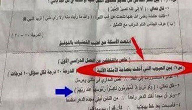 تعرض به قرآن کریم در آزمون مدارس الازهر