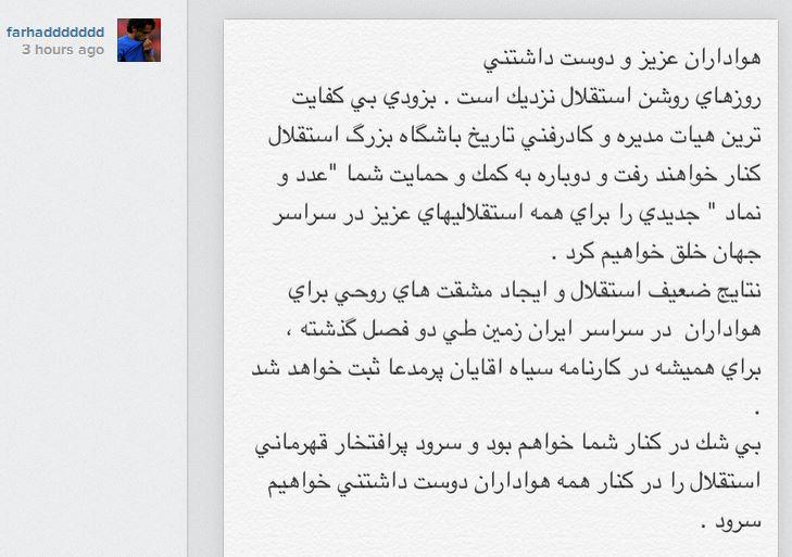 واکنش مجیدی به وضعیت این روزهای استقلال
