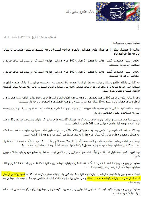 دولت تناقضها + تصاویر