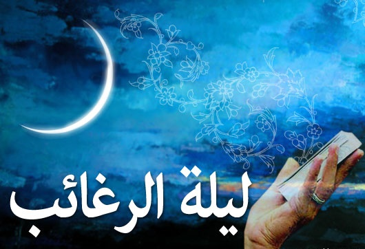 نماز «ليلة الرغائب» را از دست ندهیم