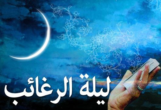 «لیلة الرغائب»؛ دروازه بندگی خدا+ صوت حاج آقا مجتبی تهرانی(ره)