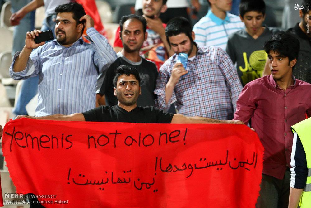 عکس/«یمن تنها نیست»در استادیوم آزادی