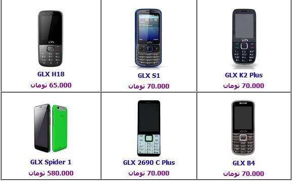 جدول/ آخرین قیمت انواع گوشی GLX در بازار