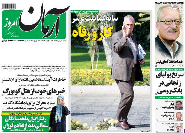 سرمقاله روزنامه های امروز / 5 اردیبهشت
