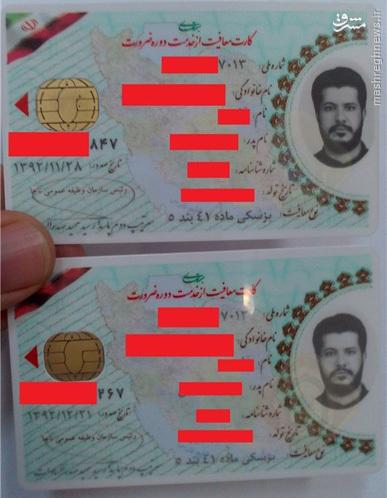 مردی که در یک ماه 2بار کارت معافیت گرفت +عکس