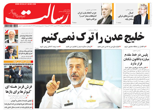 سرمقاله روزنامه های امروز / 6 اردیبهشت