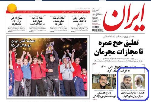 ماجرای وزیری که رسانهها برایش سناریوسازی کردند/ بادکنک سیاسی پول کثیف در مجلس ترکید / وزیر مشت پوچ خود را به مجلس نشان داد