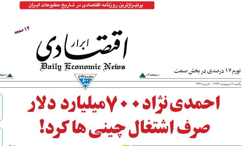 یک ادعای کودکانه / ایران موجب رشد اقتصادی چین!! / حجم صادرات جهانی چین/میزان واردات ایران از چین