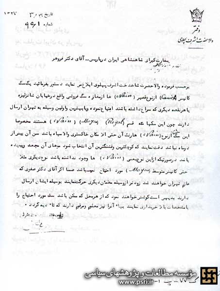 دستور اشرف پهلوی برای خرید یک سگ از فرانسه