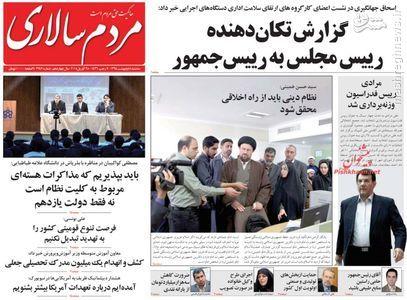 سرمقاله روزنامه های امروز / 8 اردیبهشت