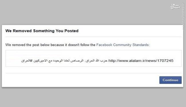 فیسبوک صفحه ابوعزرائیل را حذف کرد