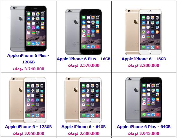 قیمت گوشی اپل خرداد 93