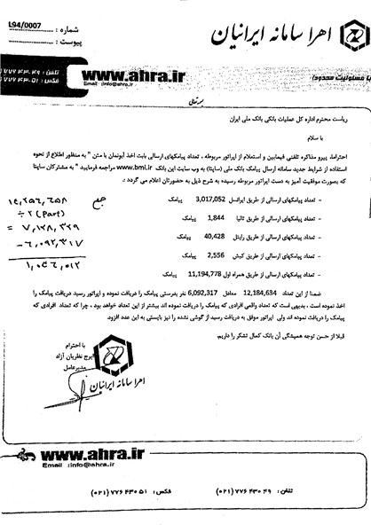 اطلاعیه مهم بانک ملی ایران+ سند