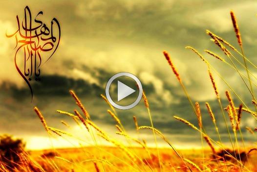 دانلود آهنگ ترکی ظهور امام زمان