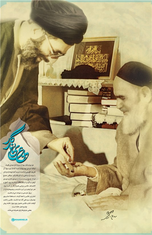 عکسی که امام برای آقا امضا کردند