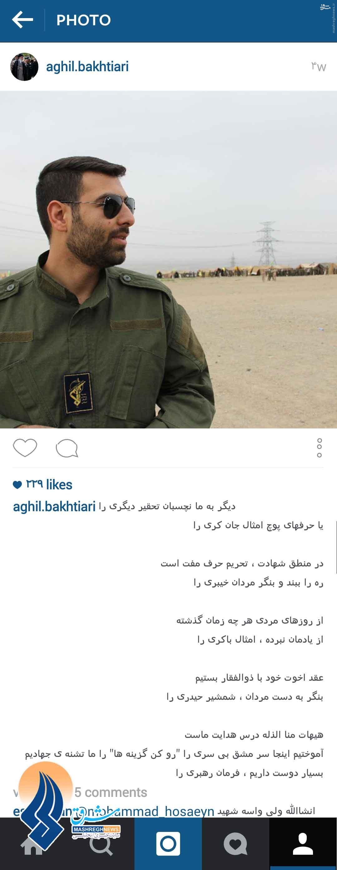 عکس/ پستِ اینستاگرامِ دیدنی یک «مدافع حرم»